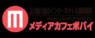 メディアカフェ ポパイ