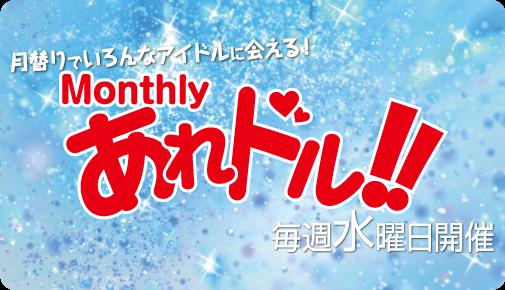 Monthly あれドル!!